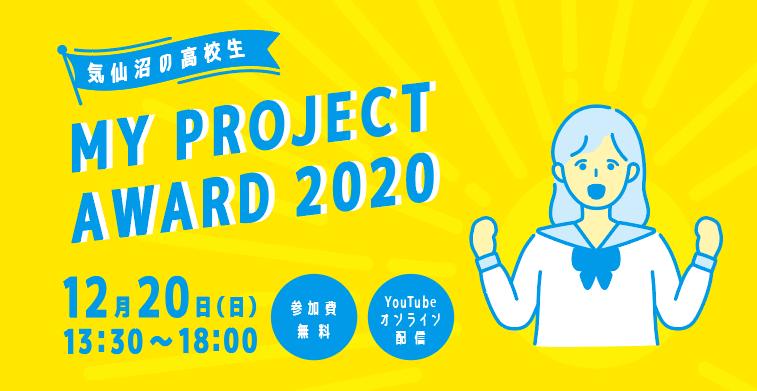 【12/20(日)開催!】気仙沼の高校生マイプロジェクトアワード2020 -オンライン-