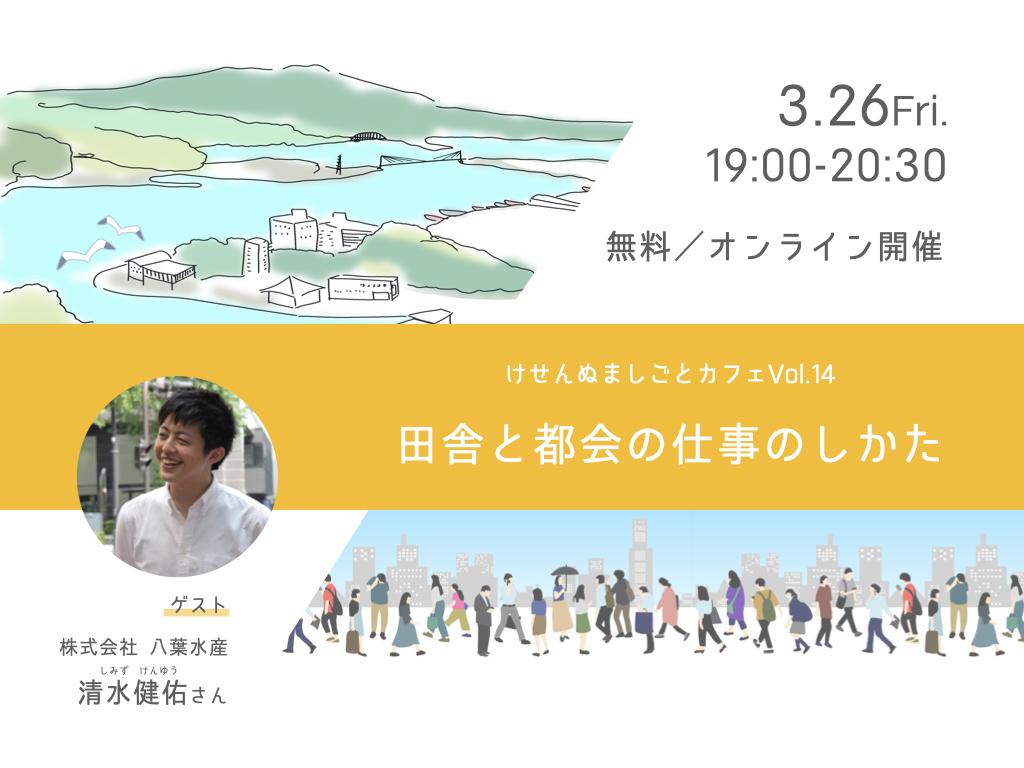 【3/26(金)オンライン開催】けせんぬましごとカフェvol.14くらべてみよう!「田舎と都会の仕事のしかた」