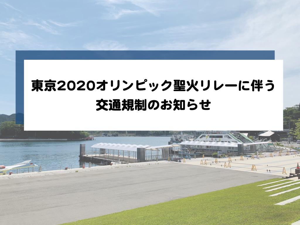 【お知らせ】内湾エリア交通規制のお知らせ