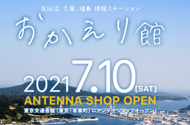 \気仙沼・久慈・福島の情報ステーションが東京にOPENします!/
