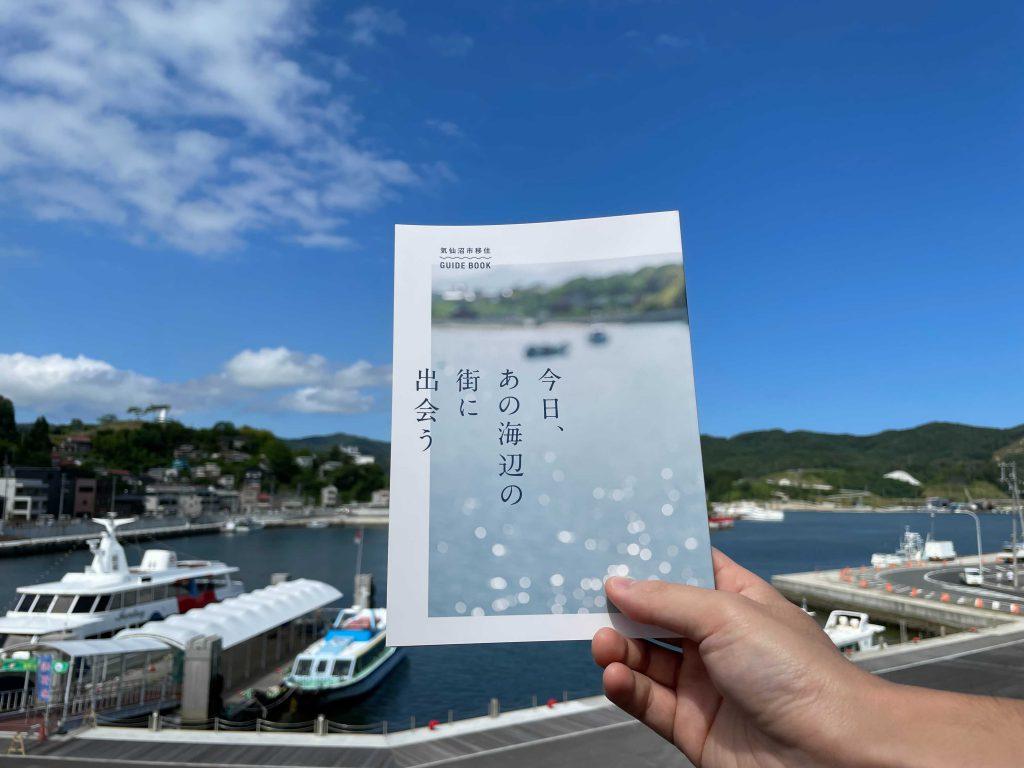 気仙沼市移住ガイドブック「今日、あの海辺の街に出会う」