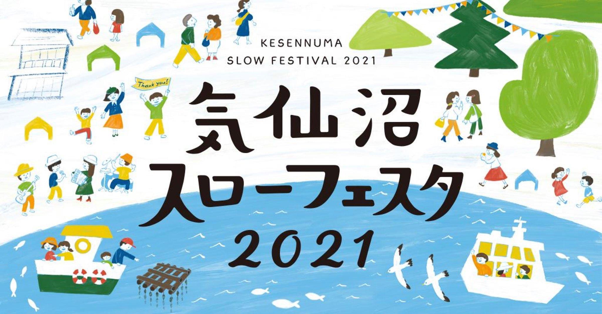 【11/6(土)、11/7(日)開催】気仙沼スローフェスタ2021!