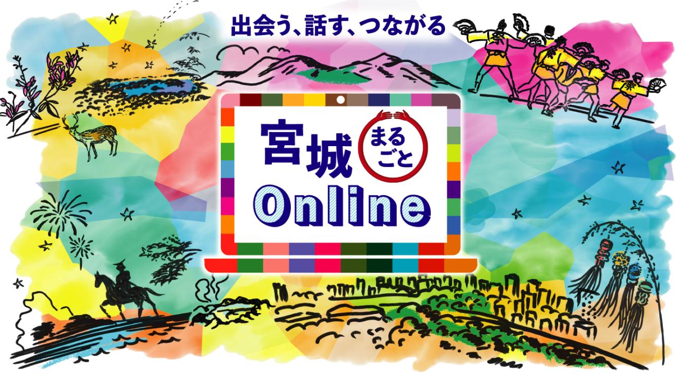 【11/6(土)、11/7(日)開催!】宮城まるごとOnline移住フェア